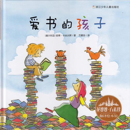 The Children Who Loved Books 花婆婆方素珍翻译绘本馆-爱书的孩子(精)