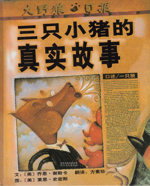 The True Story of the Three Little Pigs 三只小猪的真实故事(精)