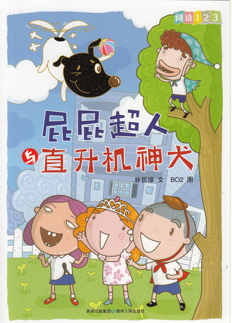 Reading 123 (1): Superman and the Helicopter Dog 屁屁超人与直升机神犬