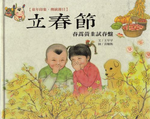 Chinese Traditional Holidays: Beginning of Spring Festival 童年印象‧傳統節日:立春節