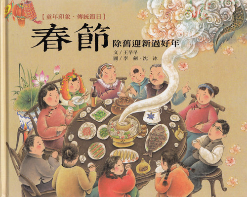 Chinese Traditional Holidays: Chinese New Year 童年印象.傳統節日:春節