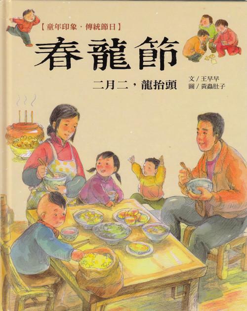 Chinese Traditional Holidays: Spring Dragon Festival 童年印象‧傳統節日:春龍節