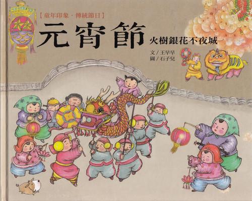 Chinese Traditional Holidays: Lantern Festival 童年印象‧傳統節日:元宵節