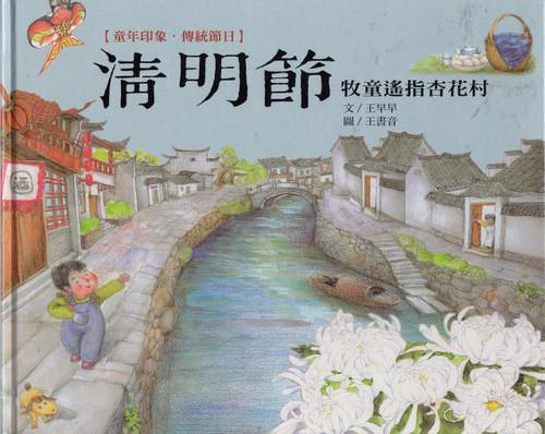 Chinese Traditional Holidays: Ching Ming Festival 童年印象‧傳統節日:清明節