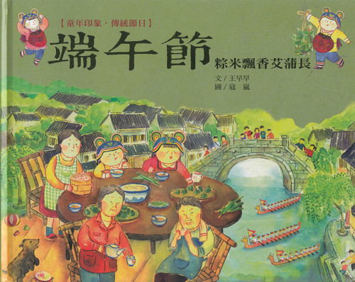 Chinese Traditional Holidays: Dragon Boat Festival 童年印象‧傳統節日:端午節