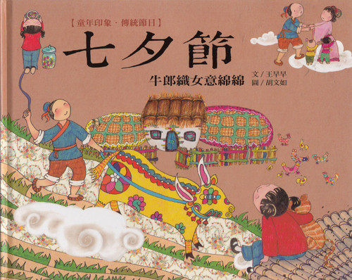 Chinese Traditional Holidays: Cowherd Legend Tanabata Festival 童年印象‧傳統節日:七夕節