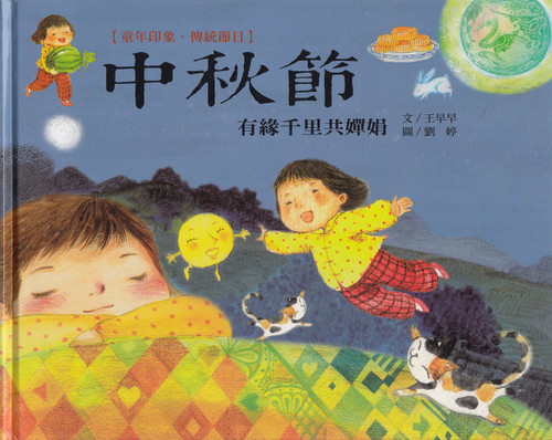 Chinese Traditional Holidays: Mid Autumn Festival 童年印象‧傳統節日:中秋節