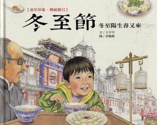 Chinese Traditional Holidays: Winter Solstice Festival 童年印象‧傳統節日:冬至節