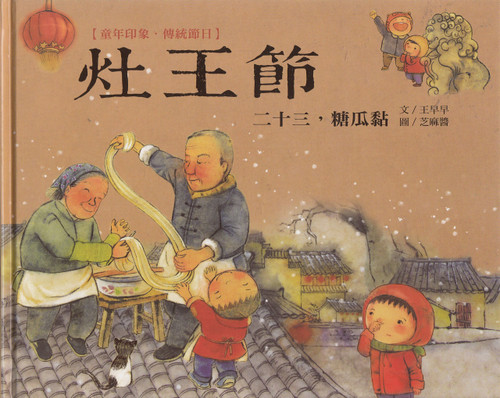 Chinese Traditional Holidays: Stove Goddess Day 童年印象‧傳統節日:灶王節