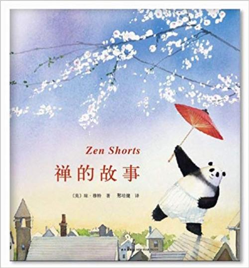 Zen Shorts 禅的故事