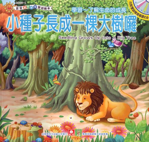 Baby Grow Bilingual Picture Books Series: A Tiny Seed Grows Up Into A Big Tree 寶寶心靈成長雙語繪本-小種子長成一棵大樹囉