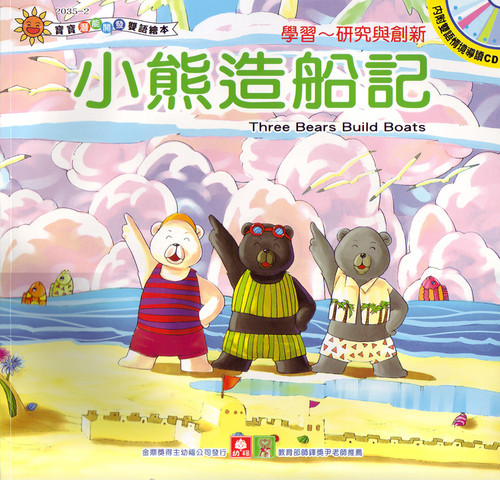 Baby Grow Bilingual Picture Books Series: Three Bear Build Boats 寶寶心靈成長雙語繪本-小熊造船記