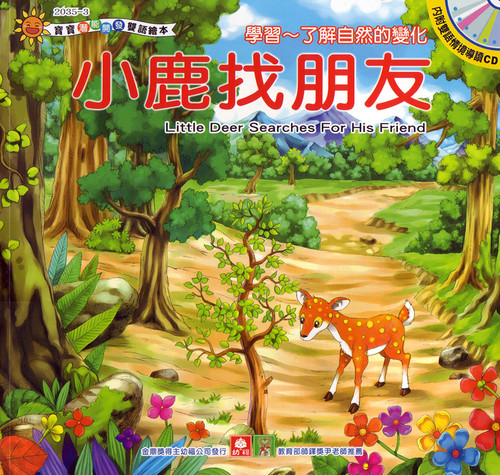 Baby Grow Bilingual Picture Books Series: The Little Deer Search For His Friend 寶寶心靈成長雙語繪本-小鹿找朋友
