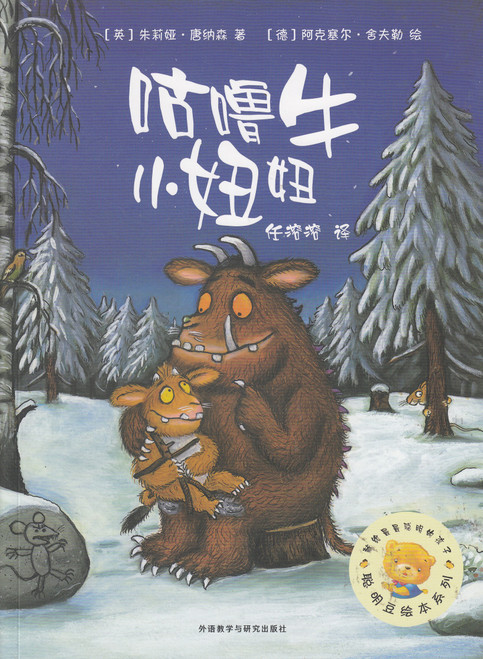 Smarties Picture Book Series: The Gruffalo's Child 咕噜牛, 小妞妞