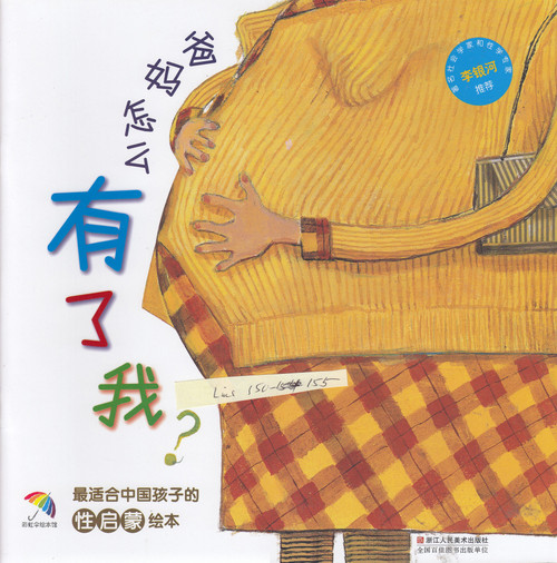 Healthy Mind Picture Books: How Was I Born? 心智培育美绘本:爸妈怎么有了我?