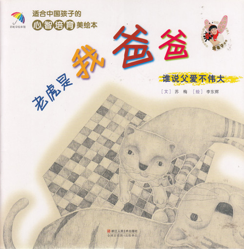 Healthy Mind Picture Books: Tiger Is My Dad心智培育美绘本:老虎是我爸爸