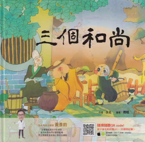 Three Monks 三個和尚