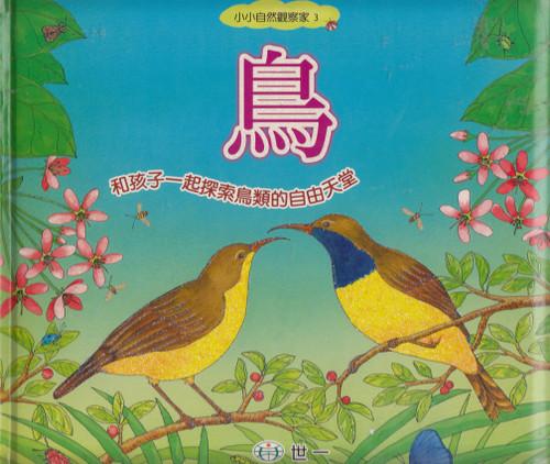 Nature Science: Birds小小自然觀察家:鳥