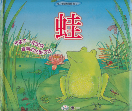 Nature Science: Frogs小小自然觀察家:蛙