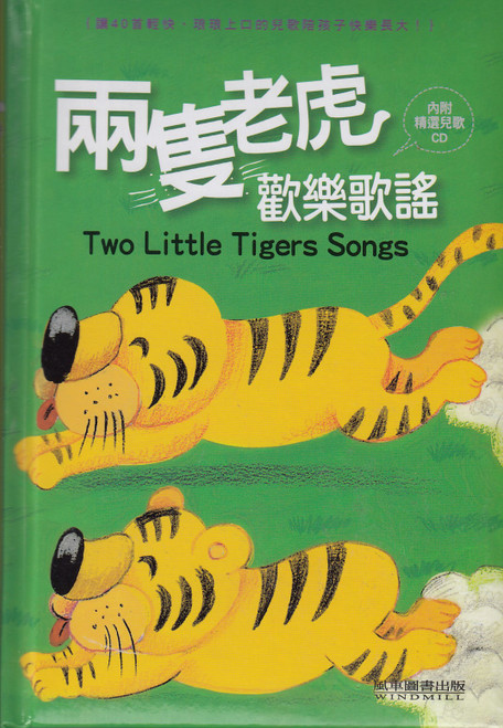 Children's Songs: Two Little Tigers 兩隻老虎歡樂歌謠(1書1CD)