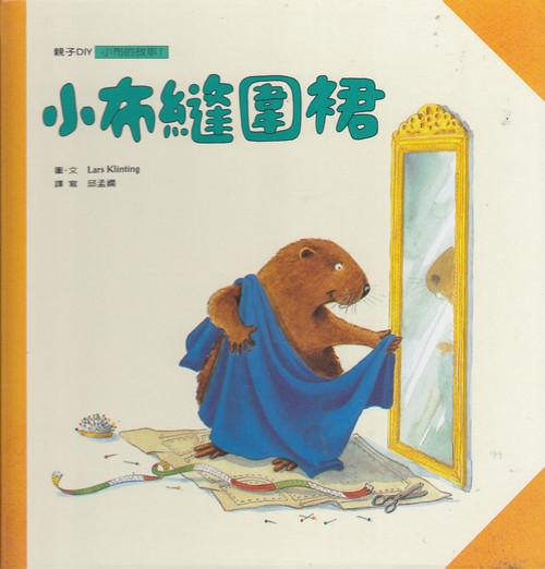 Beaver Can Do Series: Little Beaver Sews Aprons 小布縫圍裙