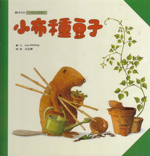 Beaver Can Do Series: Little Beaver Plants Beans 小布種豆子