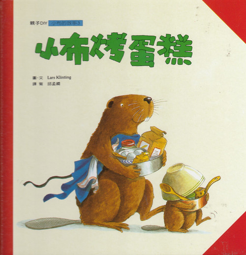 Beaver Can Do Series: Little Beaver Bakes a Cake 小布烤蛋糕