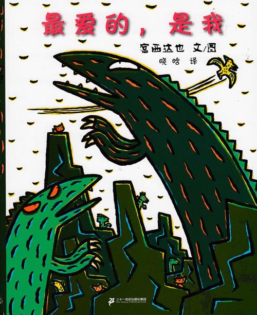 Tyrannosaurus Series: Love Me, the Most   恐龙系列-最爱的, 是我