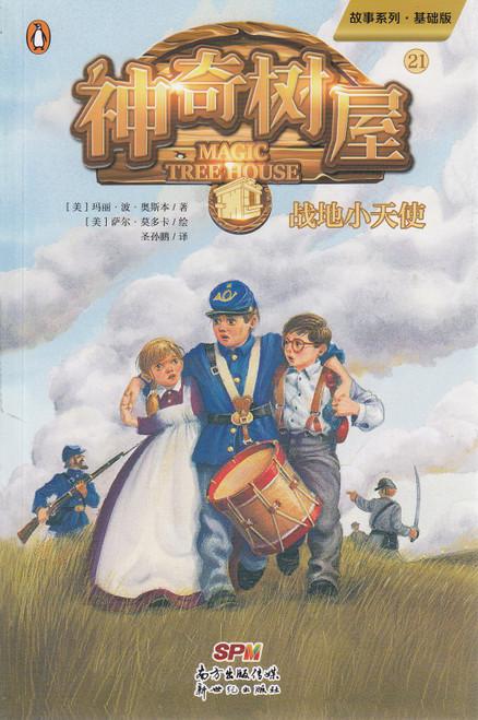 Magic Tree House 21: Civil War on Sunday 神奇树屋21-战地小天使