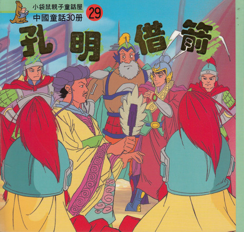 Chinese Myths and Legends (29) : Kong Ming Borrows Arrows 中國童話故事- 孔明借箭