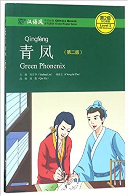 Chinese Breeze Series: Green Phonenix 汉语风中文分级系列读物·第2级:500词级- 青风