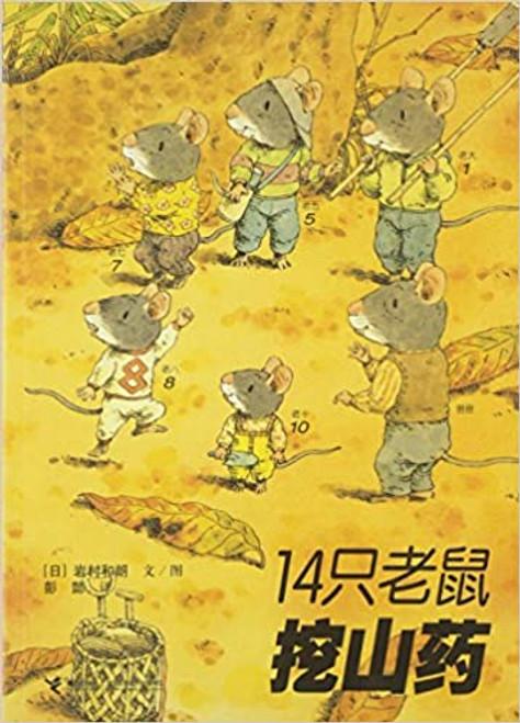 14 Mice Dig Nagaimo 14只老鼠挖山药