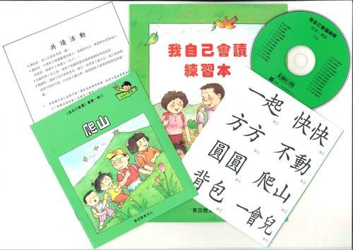 Greenfield: I Can Read Myself Green Small Books 我自己會讀 4.綠輯 (書12冊、光碟1隻、練習1本)