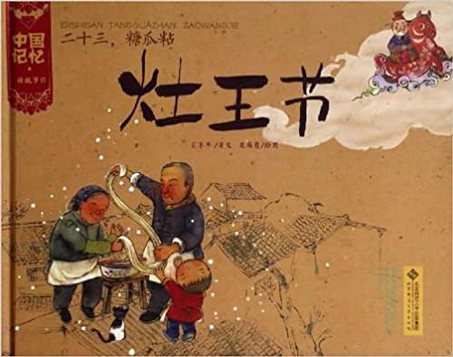 Chinese Traditional Holidays: Kitchen God's Day 中国记忆-灶王节