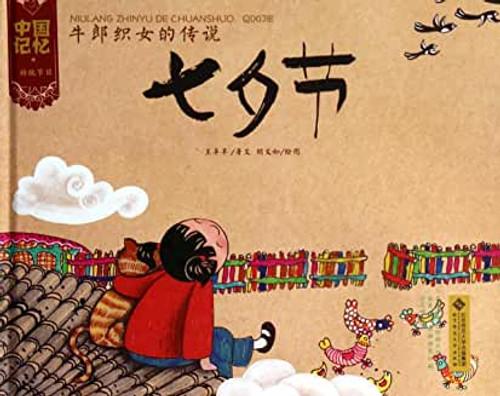 Chinese Traditional Holidays: Qixi Festival 中国记忆-七夕节