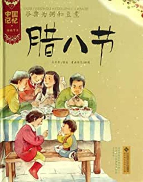 Chinese Traditional Holidays: Laba Festival 中国记忆-腊八节