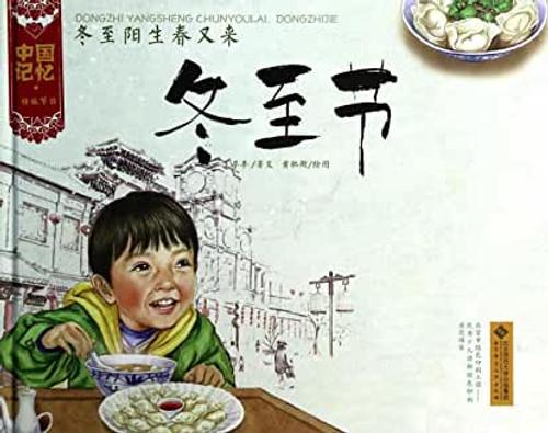 Chinese Traditional Holidays: Dongzhi Festival 中国记忆-冬至节