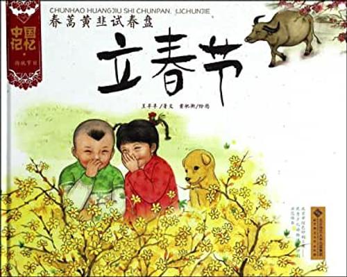 Chinese Traditional Holidays: Beginning of Spring  中国记忆-立春节