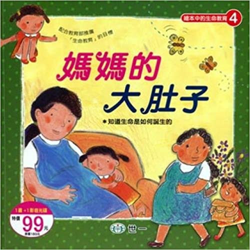 Education For Life: Mommy Is Having A Baby (with VCD, CD -ROM,CD) 繪本中的生命教育-媽媽的大肚子