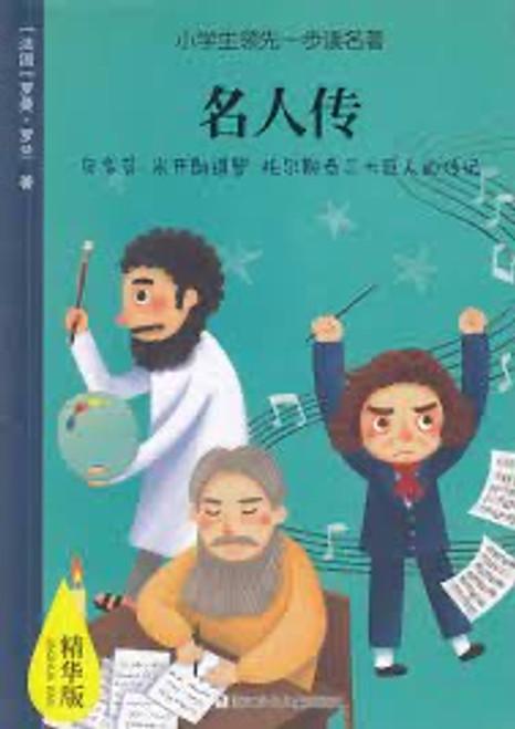 World Classic Novels: World Biographies 名人传(精华版)