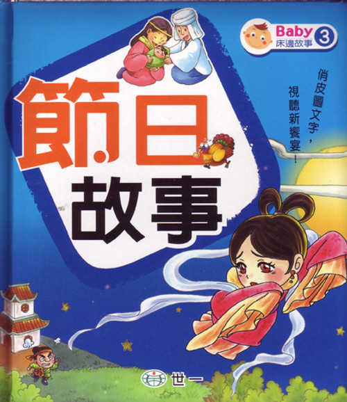 Bed Time Story Books: Holiday Stories Baby床邊故事-節日故事