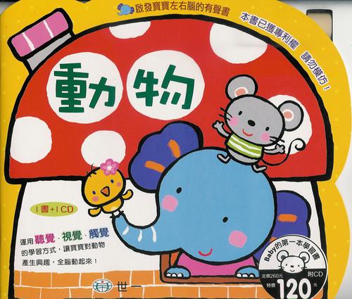 Baby Touch and Sound Book: Animals 啟發寶寶左右腦的有聲書-動物