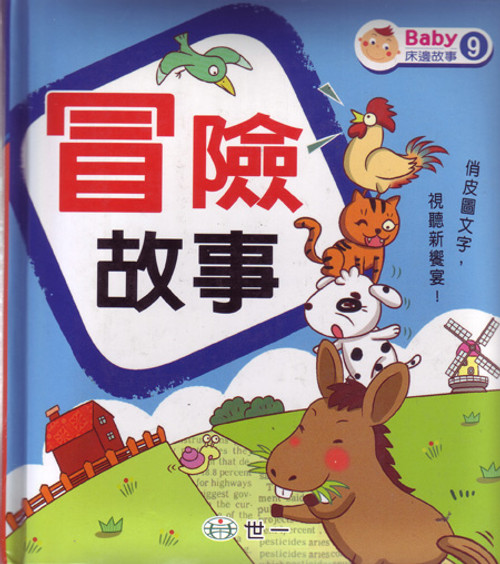 Bed Time Story Books: Adventure Stories +CD Baby床邊故事-冒險故事