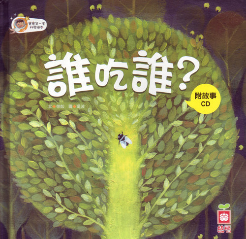 My Funny Science Picture Books:Who Has Been Eaten? 寶寶第一套科學繪本-誰吃誰?
