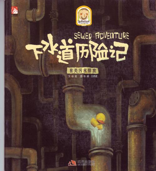 My Funny Science Picture Books: Sewer Adventure 趣读科学绘本-下水道历险记