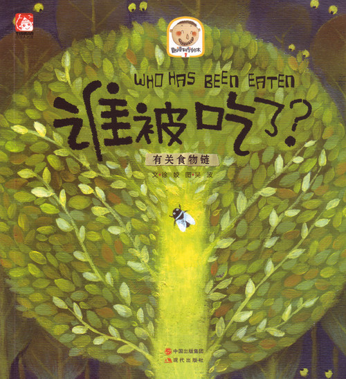 My Funny Science Picture Books: Who Has Been Eaten 趣读科学绘本- 有关食物链