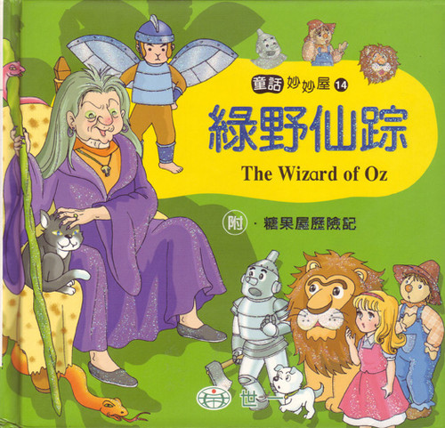 Children Stories: The Wizard of Oz 綠野仙蹤(附糖果屋歷險記)
