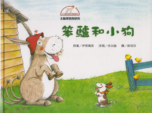 Children's Fables: The Ass And The Puppies 十大基本能力養成繪本-笨驢和小狗