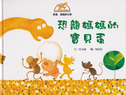 Children's Fables: The Dinosaur's Egg 十大基本能力養成繪本-恐龍媽媽的寶貝蛋