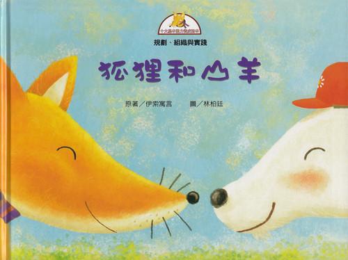 Children's Fables: The Fox And The Goat 十大基本能力養成繪本-狐狸和山羊